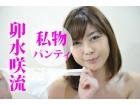 【オナ済み・私物】卯水咲流 白色地にチェック柄レース付きTバック☆パンティ