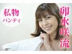 【オナ済み・私物】卯水咲流 白のプリーツデザイン☆パンティ