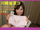 川崎亜里沙 ちゃんのオナ済みサイン入りパンティ・サイン入りチェキ・生写真の3点セット