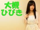 人気セクシー女優【大槻ひびき】ちゃんの私服ワンピース