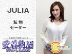 JULIA 私物 セーター