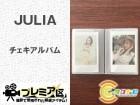 JULIA オフショットチェキアルバム 9枚組