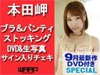 本田岬 「M男クンの職場の鍵 貸します」DVD・生写真・サインチェキ付★着用済み 下着・ストッキング