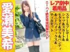 【汚れ注意】愛瀬美希さん劇中着用ニーハイ制服一式&下着上下セット