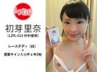 ◇初芽里奈◇ 4月19日発売レズれ!作品で着用した下着とチェキ2枚のセット♪