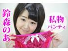 【オナ済み・私物】鈴森のあ 濃いピンク地に花柄レース付き☆パンティ