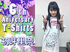 初芽里奈【DMMアダルトオークション】6周年記念オリジナルTシャツ その1