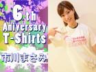 市川まさみ【DMMアダルトオークション】6周年記念オリジナルTシャツ その1