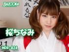桜ちなみさんが撮影現場で着用した女袴などの撮影衣装