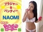 ☆おな済み☆NAOMIサイン入りローター&ブラパンセット