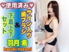 【人気AV女優】羽月希使用済みサイン入り歯ブラシ&ブラパンセット