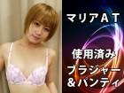 マリアAT☆使用済☆ブラ&パンティ☆白地×薄ピンク花柄×リボン