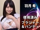 羽月希☆使用済☆ブラ&パンティ☆薄ピンク×薄緑リボン×白レース