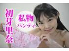 【オナ済み・私物】初芽里奈 薄いピンク地に花柄プリント&レース付き☆パンティ