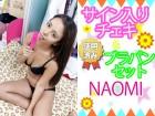 【おな済☆汚注意】NAOMIサイン入りチェキ&ブラパンセット