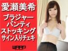 愛瀬美希 サイン入りチェキ付★着用済み ブラジャー & パンティ・ストッキング(黒)