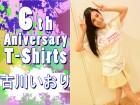 古川いおり【DMMアダルトオークション】6周年記念オリジナルTシャツ その2