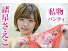 【オナ済み・私物】諸星さえこ 花柄プリント☆パンティ