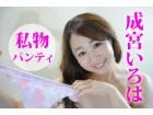 【オナ済み・私物】成宮いろは 極めて薄い紫地に花柄刺繍Tバック☆パンティ