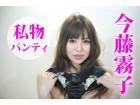 【ヨゴレ注意・私物】今藤霧子 黒色地に花柄刺繍付き☆パンティ
