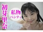 【オナ済み・私物】初芽里奈 白地に花柄レース付きTバック☆パンティ