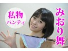 【オナ済み・私物】みおり舞 薄い紫色地に黄緑フリル付きTバック☆パンティ