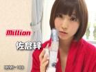 佐倉絆さんが作品で使用した電動バイブレーター