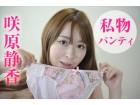 【オナ済み・私物】咲原静香 花柄プリント&リボン☆パンティ