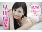 【ヨゴレ注意・私物】早川瑞希 下着上下セット☆薄いピンク色地に花柄刺繍付き