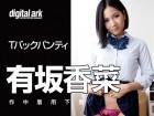 ★デジタルアーク★有坂香菜ちゃんが作中着用したTバックパンティ