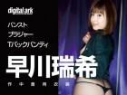 ★デジタルアーク★早川瑞希ちゃんが作中着用したブラジャー・Tバックパンティ・パンスト