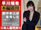 早川瑞希ちゃんが本編で着用した下着上下とパンティストッキングの2点セット