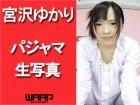 宮沢ゆかり 生写真付★VR作品着用済み パジャマ(パステルパープル×白×ストライプ)