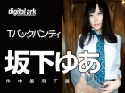★デジタルアーク★坂下ゆあちゃんが作中着用したTバックパンティ