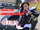 ◆川上ゆう◆イベントにて着用した某アニメキャラココスプレ衣装9点セット