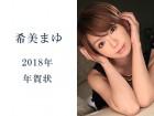 希美まゆちゃんからの直筆年賀状 2018年版