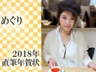めぐりちゃんからの直筆年賀状 2018年版