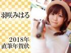 羽咲みはるちゃんからの直筆年賀状 2018年版