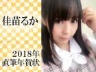 佳苗るかちゃんからの直筆年賀状 2018年版