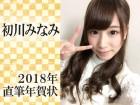 初川みなみちゃんからの直筆年賀状2018年版