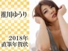 推川ゆうりちゃんからの直筆年賀状 2018年版