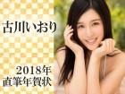 古川いおりちゃんからの直筆年賀状 2018年版