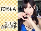 桜空ももちゃんからの直筆年賀状 2018年版