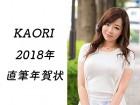 KAORIからの直筆年賀状 2018年版