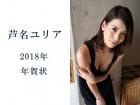 芦名ユリアちゃんからの直筆年賀状 2018年版