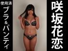 咲坂花恋 使用済 下着上下(黒×刺繍×ピンクリボン)