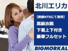 【北川エリカ】劇中着用の ブラとパンティ&衣装上下セット【誘惑NTR】