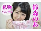 【オナ済み・私物】鈴森のあ 薄いピンク地に花柄プリント☆パンティ