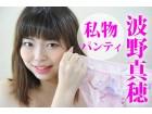 【オナ済み・私物】波野真穂 薄いピンク地に花柄プリント☆パンティ