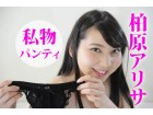 【ヨゴレ注意・私物】柏原アリサ 黒色地に花柄刺繍付き☆パンティ